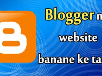 Blogger me blog banane ke step