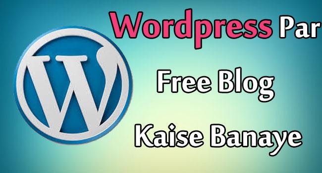 Wordpress Blog banane ke tarike
