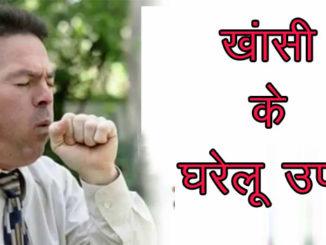 khansi ka ilaj in hindi