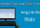 Computer ke best Tips aur Trick hindi me