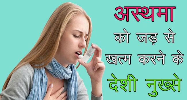 asthma rog ke desi tarike