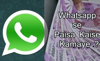 Whatsapp se paisa kamane ke tarike in hindi