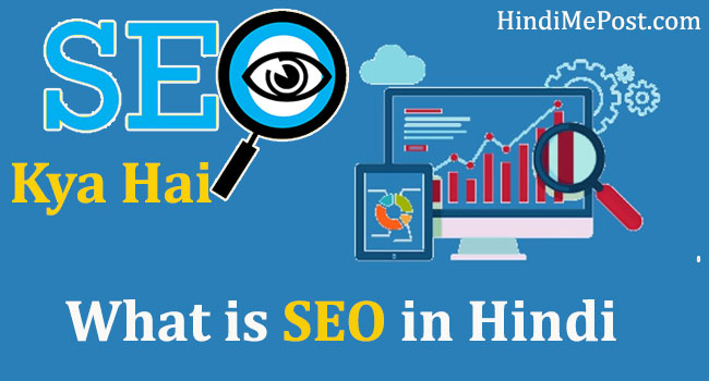 seo kya hai and types of seo in hindi