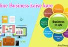 home business karne ka tarika