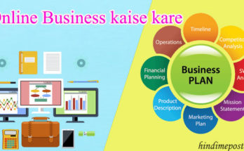 home business karne ka tarika