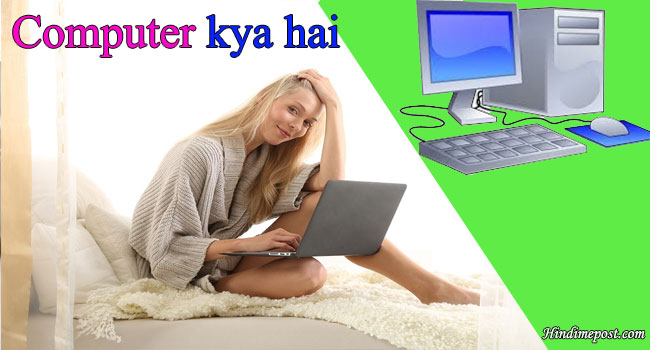 definition of computer in hindi