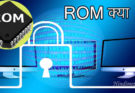 what-is-rom-and types of rom in hindi