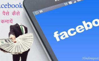 facebook se paise kamane ka tarika