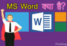 What is MS Word in Hindi