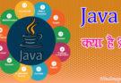 what is Java programming languagein hindi