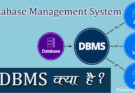 what is database in hindi