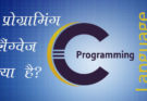 what is c language in hindi