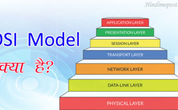 what is osi model in hindi
