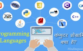 what is programming language in hindi