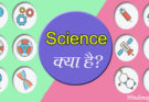 What is Science in Hindi