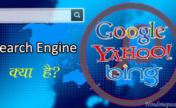 what is Search Engine in Hindi