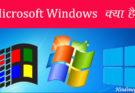what is Microsoft windows in Hindi