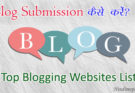 what is Blog Submission in hindi