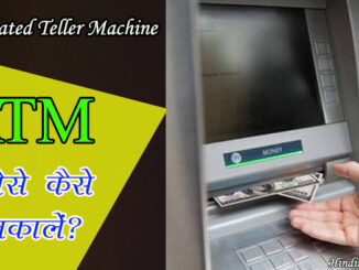 Full form of ATM in Hindi
